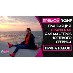 ТРАНСЛЯЦИЯ GRAND NAIL 6 ноября в 13:00мск ДЛЯ МАСТЕРОВ НОГТЕВОГО СЕРВИСА