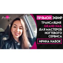 ТРАНСЛЯЦИЯ GRAND NAIL 20 ноября в 13:00мск ДЛЯ МАСТЕРОВ НОГТЕВОГО СЕРВИСА