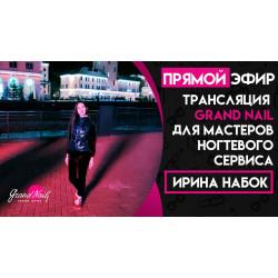 ТРАНСЛЯЦИЯ GRAND NAIL 27 ноября в 13:00мск ДЛЯ МАСТЕРОВ НОГТЕВОГО СЕРВИСА