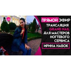ТРАНСЛЯЦИЯ GRAND NAIL 30 октября в 13:00мск ДЛЯ МАСТЕРОВ НОГТЕВОГО СЕРВИСА