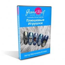 Плюшевые Игрушки Автор Юлия Матюхина