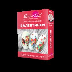 Валентинки Онлайн Практикум Автор Юлия Матюхина